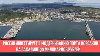 Россия инвестирует в модернизацию порта Корсаков на Сахалине 90 миллиардов рублей