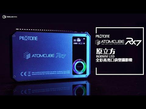 PILOTCINE ATOMCUBE RX7全彩高亮口袋型攝影燈