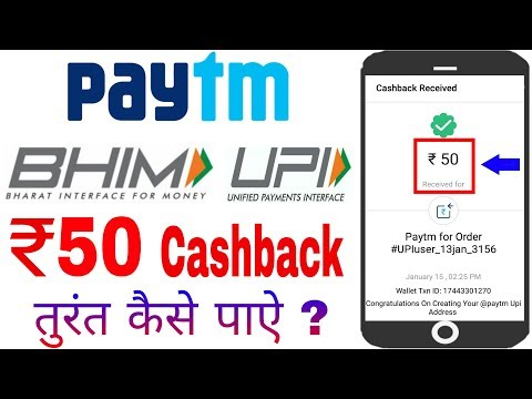 Paytm Bhim UPI 50Rs Cashback Offer || Free Paytm 50RS Cashback For All 2018 June