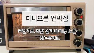 키친아트 컨벡션 미니오븐 추천 KO-A301HL