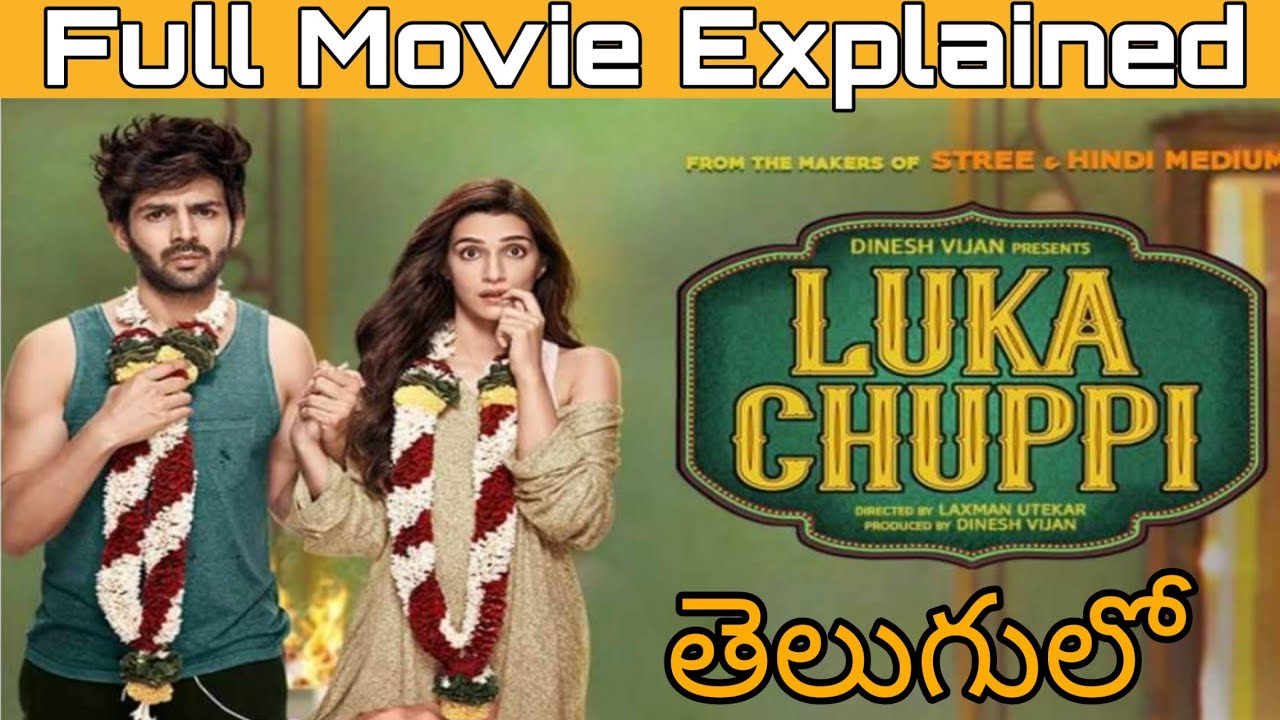 Download Luka Chuppi Full Movie story Explained In Telugu | Luka Chuppi Full Movie Explained In Telugu