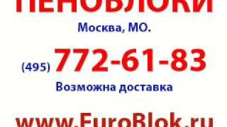 пеноблоки(, 2009-08-23T17:49:19.000Z)
