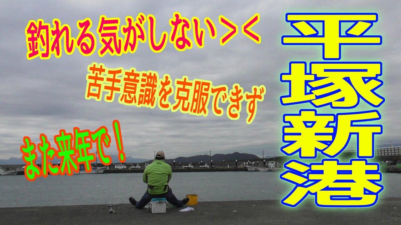釣り動画ロマンを求めて 378釣目 (平塚新港)
