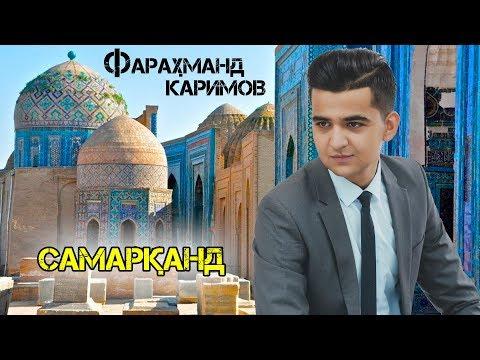 Фарахманд Каримов - Самарканд 2019 | Farahmand Karimov - Samarqand 2019