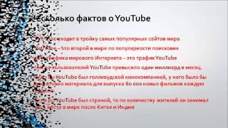 Школа Дмитрия Комарова по заработку в YouTube (урок 1)