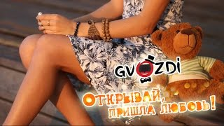 """""""Открывай, пришла любовь!"""" трейлер клипа-2014 (GVOZDI)"""