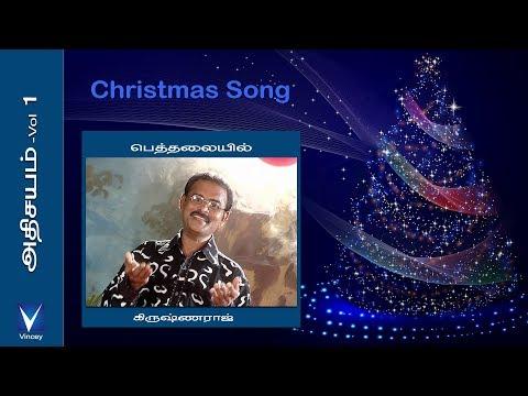 Tamil Christmas Song | பெத்தலையில் | அதிசயம் Vol-1