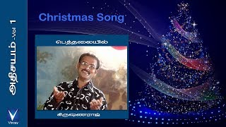 Video Tamil Christmas Song | பெத்தலையில் | அதிசயம் Vol-1 download MP3, 3GP, MP4, WEBM, AVI, FLV Juli 2018