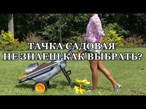 Тачка Садовая какую Выбрать и как не Ошибиться.