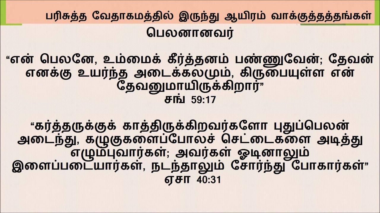 1000 Promises In Tamil 1000 வ க க த தத தங கள