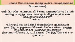 1000 Promises in Tamil / 1000 வாக்குத்தத்தங்கள்- Part 1