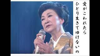 詩吟・歌謡吟「女の哀愁(大月みや子)」仁井谷俊也