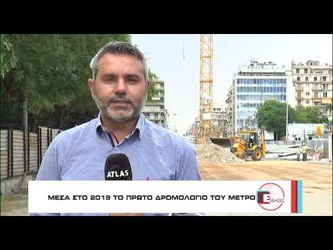 ΤΟ 2019 ΤΟ ΠΡΩΤΟ ΔΡΟΜΟΛΟΓΙΟ ΤΟΥ ΜΕΤΡΟ