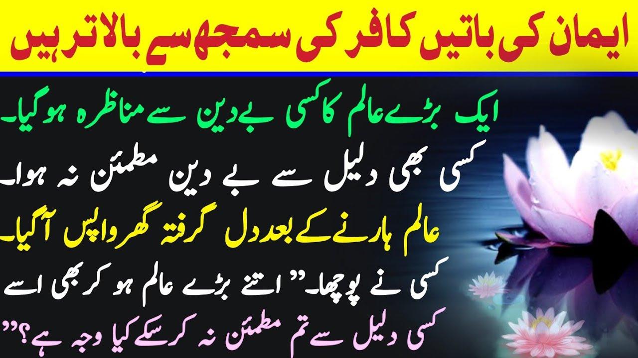 Short Best Moral Stories in Urdu & Hindi | Sabaq Amoz Kahani | ایک عالم اور کافر