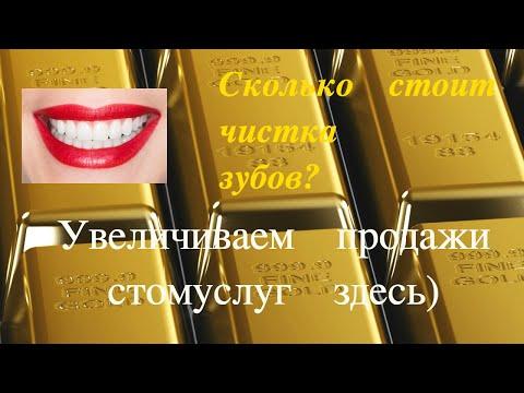 Повышение продаж стоматологии. Кейс №3