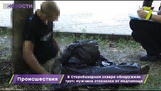 В Одессе в Старобазарном сквере обнаружен труп