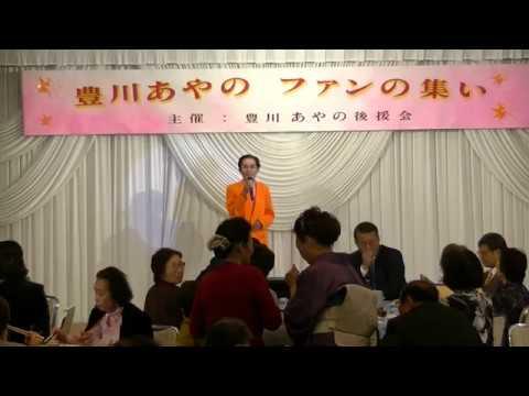 滝澤義昭 「酔いどれ無法松」 豊川あやのフアンの集い ディナーパーティー