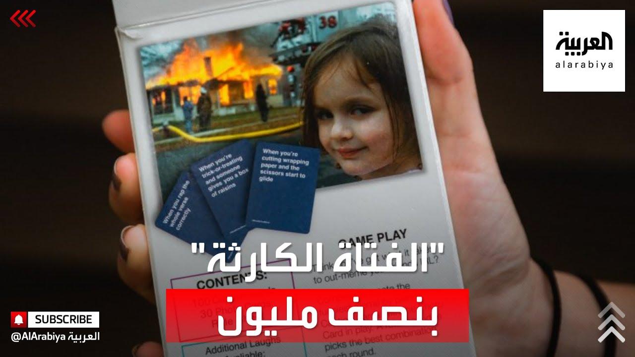 بعد 15 عاما.. بيع صورة -الفتاة الكارثة- بنحو نصف مليون دولار  - 17:58-2021 / 5 / 2