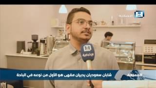 شابان سعوديان يديران مقهى هو الأول من نوعه في الباحة