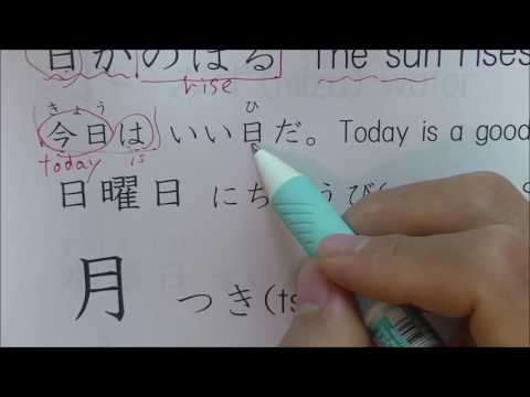 kanji elementary school 1st grade overview part 1(Please read the correction below.)