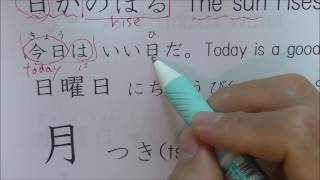 kanji elementary school 1st grade overview part 1(Please read the correction below.) thumbnail