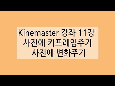 Kinemaster 강좌 11강, 사진에 키프레임주기,  사�