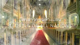 อัครสาวกชนต่างแดน(Apostle Of All Nations)