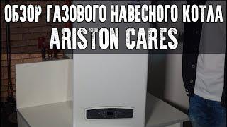 Ariston (Аристон) Cares, обзор газового настенного котла.