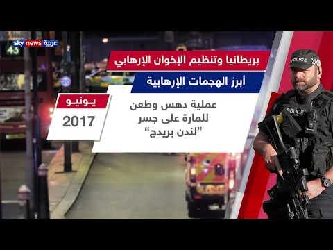 بريطانيا وتنظيم الإخوان الإرهابي.. أبرز الهجمات الإرهابية  - 21:54-2019 / 6 / 8