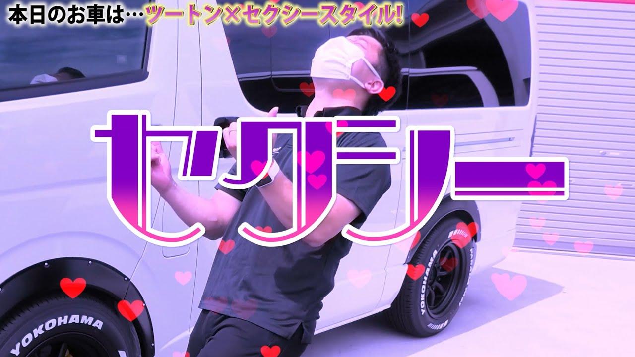 【8J+0】そんなホイールあるん?!ムッチムチのセクシータイヤ&ホイール…く、く、クレイジー(褒めてる)!