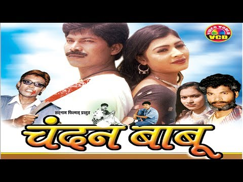 चंदन बाबू - Chandan Babu | Santosh Sarthi - Sonika Kurre | CG FILM