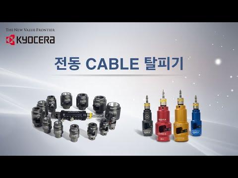 고능률 작업이 가능한 전동 전력선 케이블 탈피기