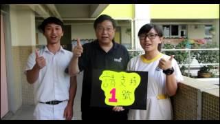 2015-2016 香港道教聯合會圓玄學院第一中學 學生會一號候選內閣 「Now or Never」