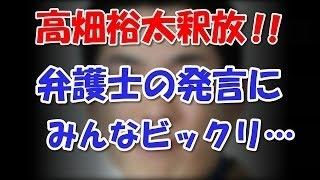 9月9日の14時20分頃に釈放された高畑裕太。 双方の弁護士が話し合い 被...