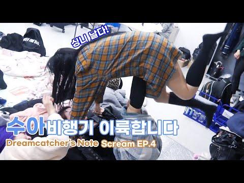 [Dreamcatcher's Note] 'Scream' 활동 비하인드 4편