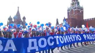 Парад на 1 Мая в Москве 2017: первомайская демонстрация на Красной Площади видео 1.05.2017