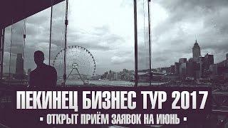 видео Бизнес туры в Китай из Москвы