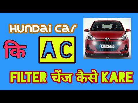 (How To Change Car AC fiter ? कार की AC FiLTER कैसे चेंज करे
