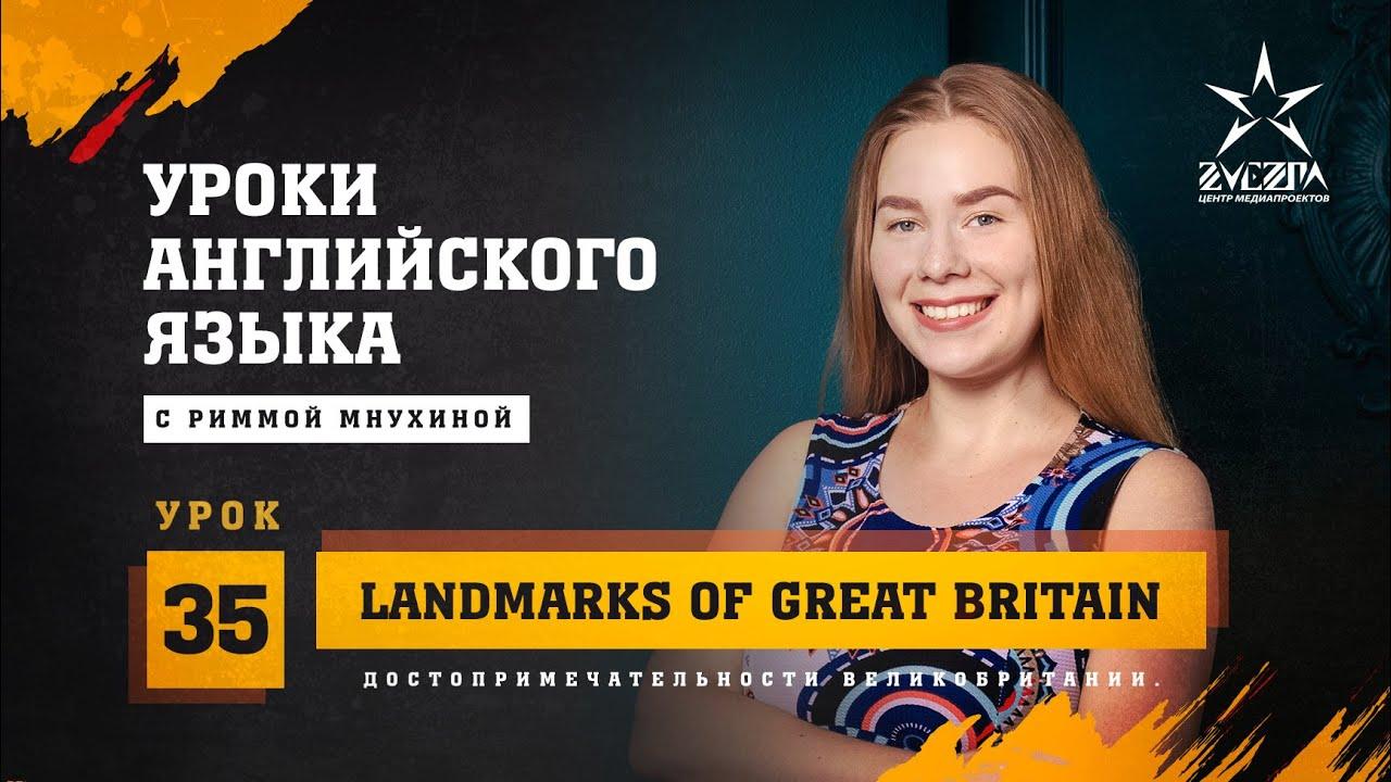 Достопримечательности Великобритании / Landmarks of Great Britain / Английский от Риммы Мнухиной