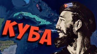 ВЕЛИЧИЕ КУБЫ В Hearts of Iron 4: Cuba First - Куба