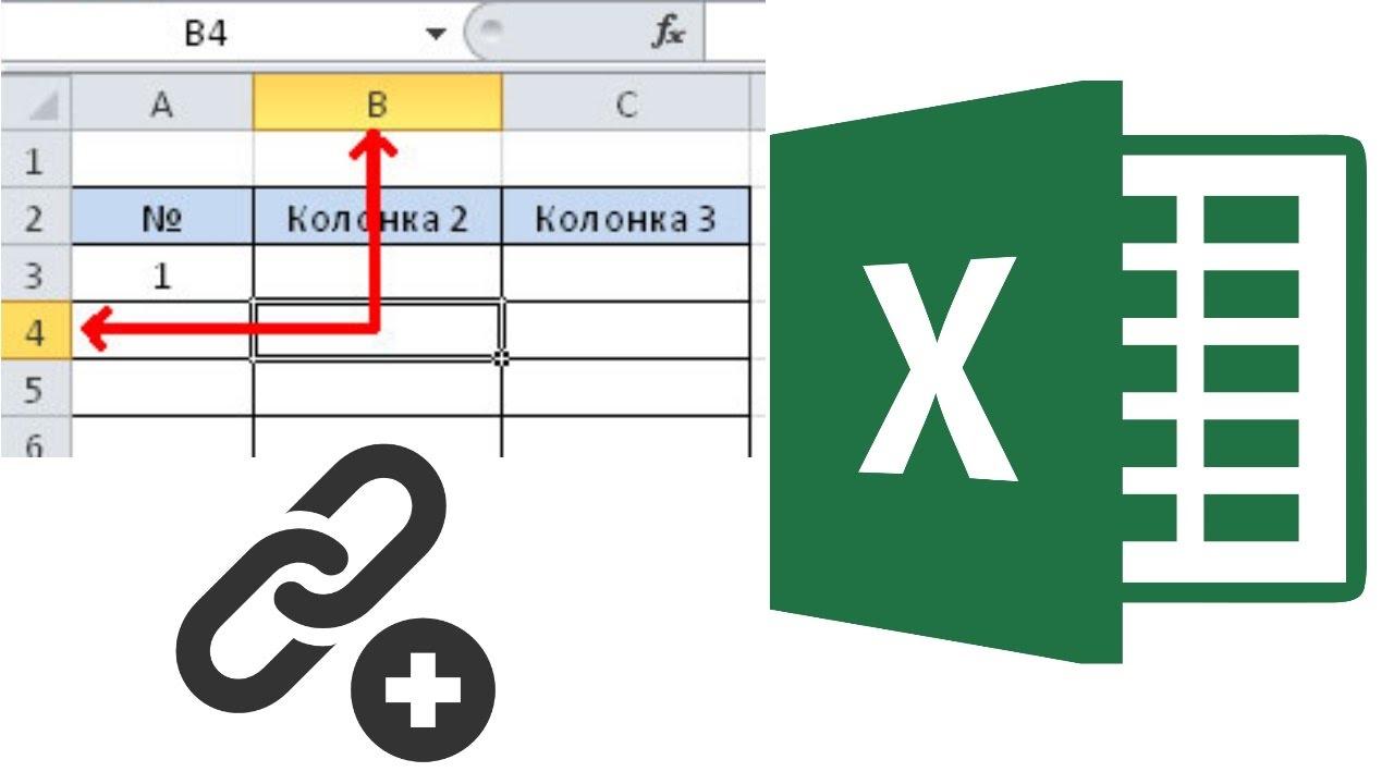 Excel как сделать ячейку активной фото 138