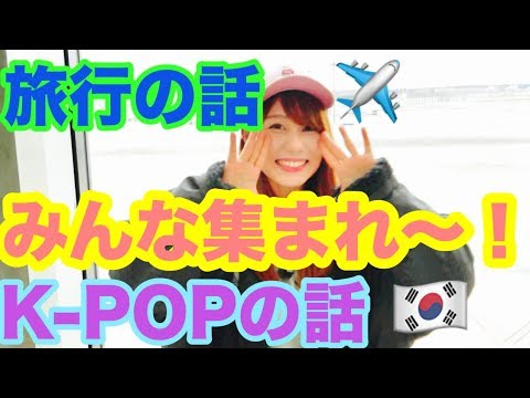 ONCE、MERRY、K-POP好き、韓国好き、旅行好きみんなでトークしよう!