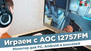 Играем с AOC I2757FM