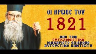 ΟΙ ΗΡΩΕΣ ΤΟΥ 1821 ΑΠΟ ΤΟΝ ΜΑΚΑΡΙΣΤΟ ΕΠΙΣΚΟΠΟ ΑΥΓΟΥΣΤΙΝΟ ΚΑΝΤΙΩΤΗ (VIDEO) -  YouTube