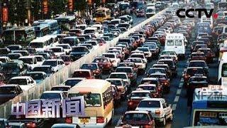 [中国新闻] 交通运输部发布中秋出行预测 公路拥堵集中在假期首尾两天 | CCTV中文国际