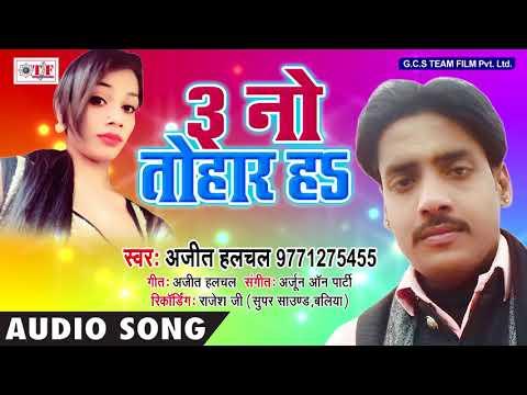 Ajit Halchal New Hit Song !! 3 No Tohaar Ha !! Bhojpuri Hit Song 2018 !! Team Film Song 2018