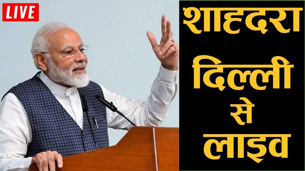नरेंद्र मोदी के रैली का सीधा प्रसारण,  PM Narendra Modi Rally Live from Shahdara