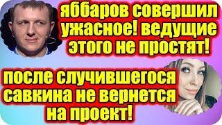 ДОМ 2 НОВОСТИ ♡ Раньше Эфира 3 мая 2019 (3.05.2019).