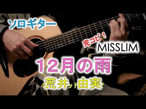 "ソロギター ""12月の雨"" 荒井由実 MISSLIM, Solo-Guitar ""Rain In December"" Yumi Arai With Michael Bashkin"