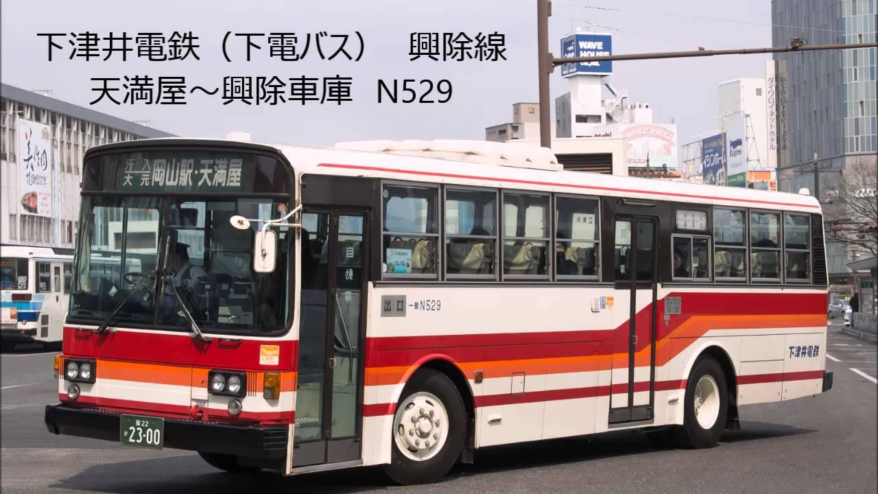下津井電鉄(下電バス) 天満屋→下電興除車庫 (N529 岡22か2300) - YouTube